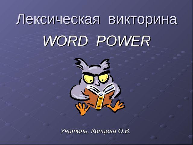 Лексическая викторина WORD POWER Учитель: Копцева О.В.
