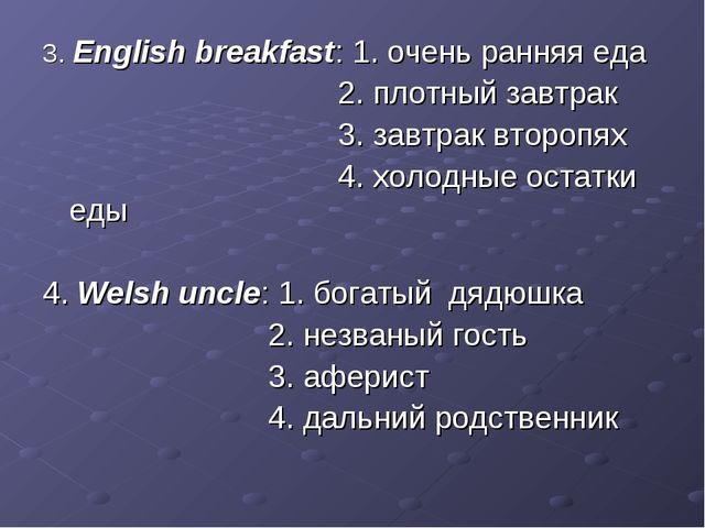 3. English breakfast: 1. очень ранняя еда 2. плотный завтрак 3. завтрак второ...