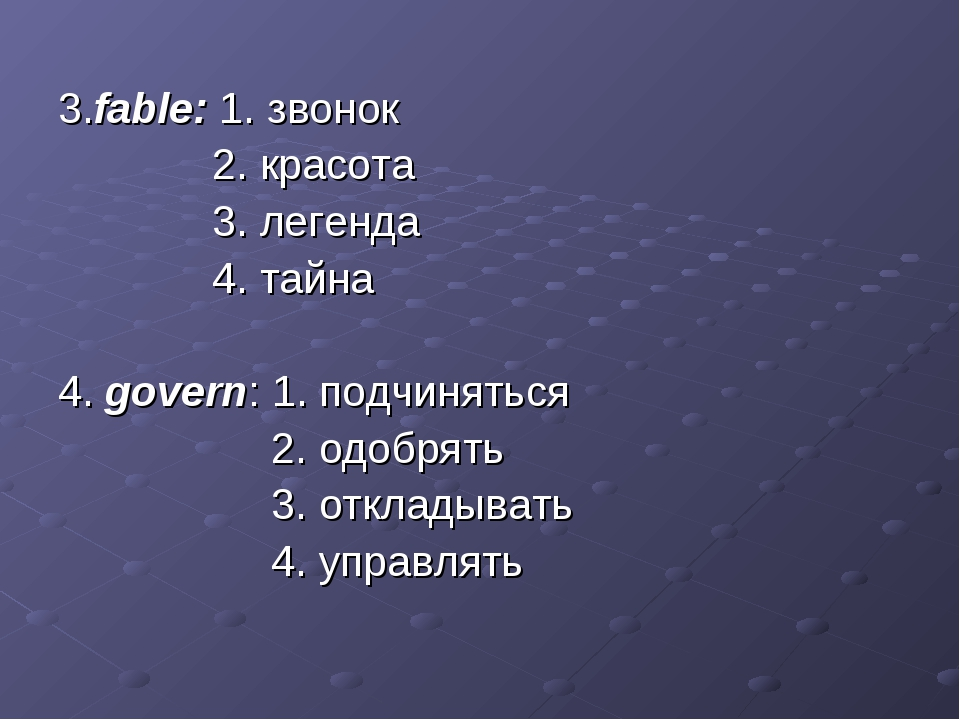 3.fable: 1. звонок 2. красота 3. легенда 4. тайна 4. govern: 1. подчиняться 2...
