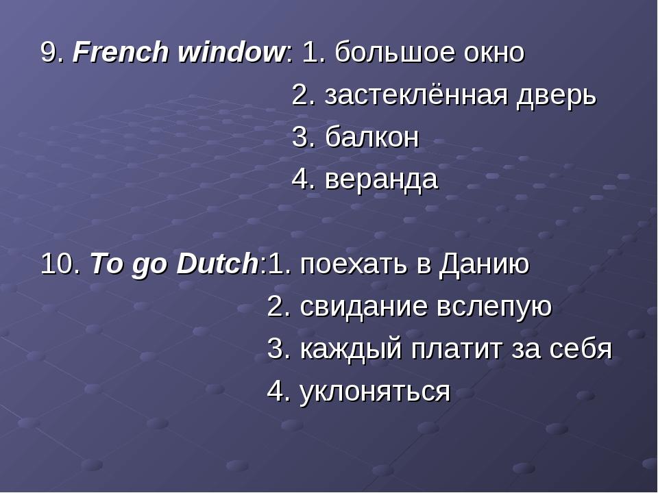 9. French window: 1. большое окно 2. застеклённая дверь 3. балкон 4. веранда...