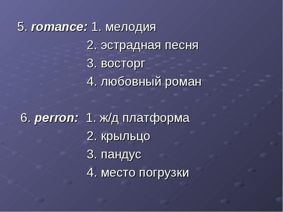5. romance: 1. мелодия 2. эстрадная песня 3. восторг 4. любовный роман 6. per...