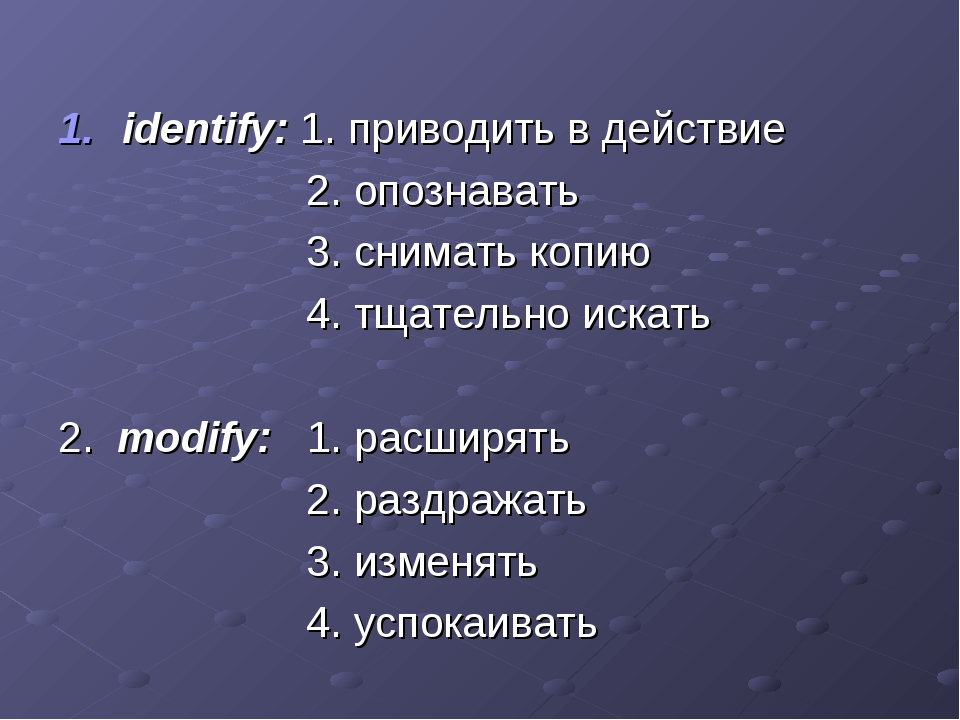 identify: 1. приводить в действие 2. опознавать 3. снимать копию 4. тщательно...