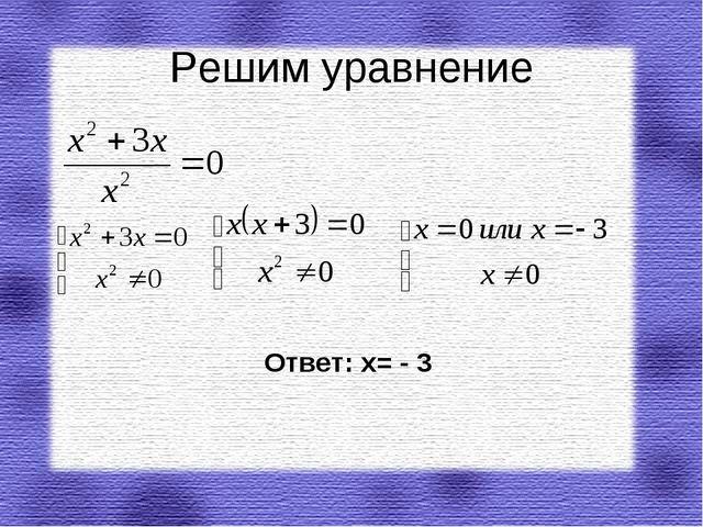 Решим уравнение Ответ: х= - 3