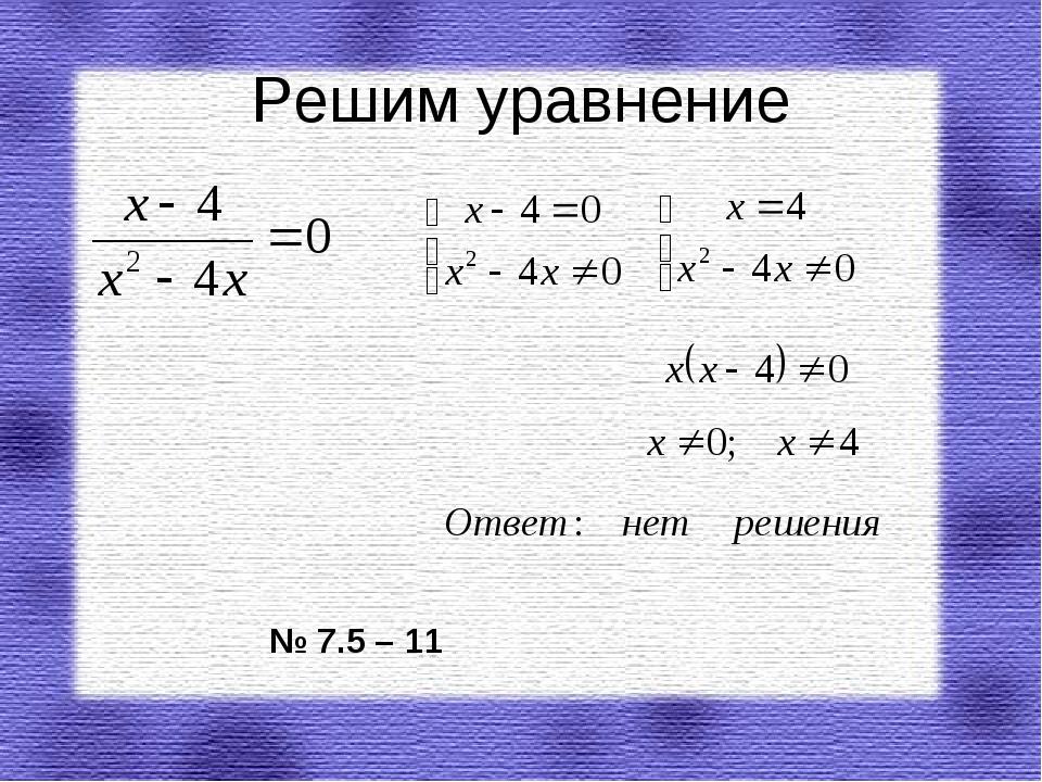 Решим уравнение № 7.5 – 11
