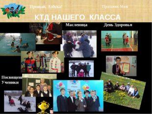 КТД НАШЕГО КЛАССА Посвящение в Ученики Новый год Масленица Прощай, Азбука! Де