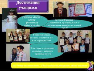 Достижения учащихся Все дети талантливы, и долг педагога раскрыть этот талант