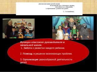 Функции классного руководителя в начальной школе. 1. Забота о развитии каждог