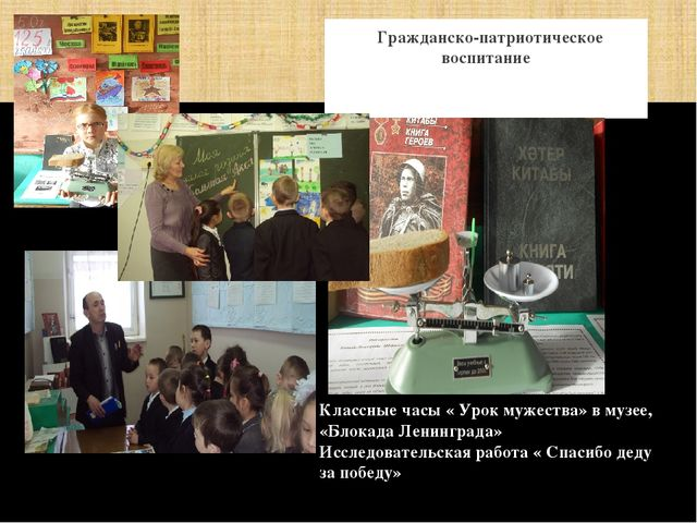 Гражданско-патриотическое воспитание Классные часы « Урок мужества» в музее,...