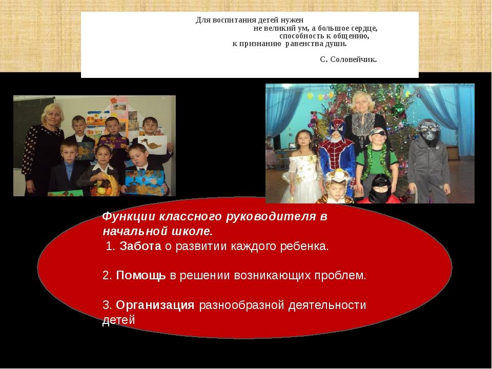 Функции классного руководителя в начальной школе. 1. Забота о развитии каждог...