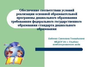 Обеспечение соответствия условий реализации основной образовательной программ