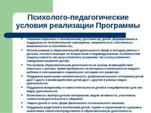 Психолого-педагогические условия реализации Программы Уважение взрослых к чел