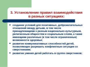 3. Установление правил взаимодействия в разных ситуациях: создание условий дл