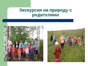 Экскурсия на природу с родителями