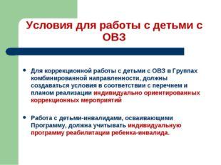 Условия для работы с детьми с ОВЗ Для коррекционной работы с детьми с ОВЗ в Г