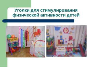 Уголки для стимулирования физической активности детей