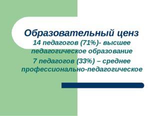 14 педагогов (71%)- высшее педагогическое образование 7 педагогов (33%) – сре