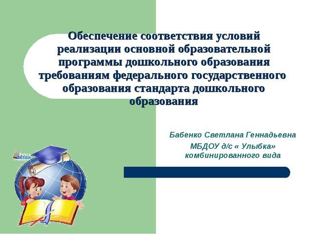 Обеспечение соответствия условий реализации основной образовательной программ...