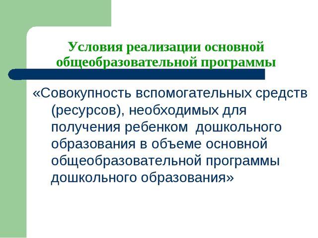 Условия реализации основной общеобразовательной программы «Совокупность вспом...