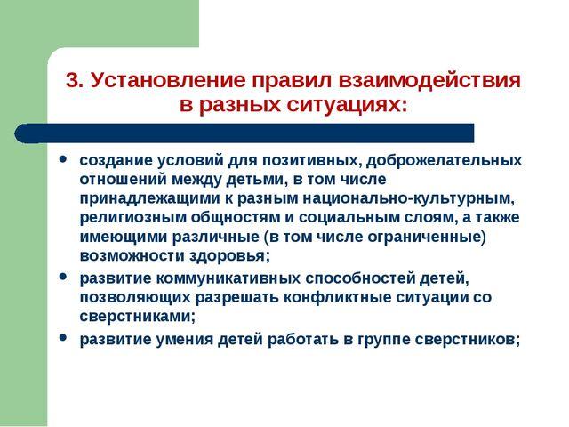 3. Установление правил взаимодействия в разных ситуациях: создание условий дл...