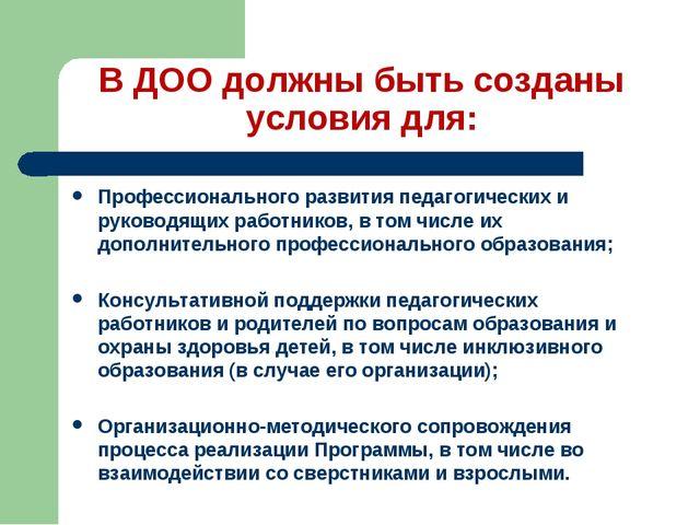 В ДОО должны быть созданы условия для: Профессионального развития педагогичес...