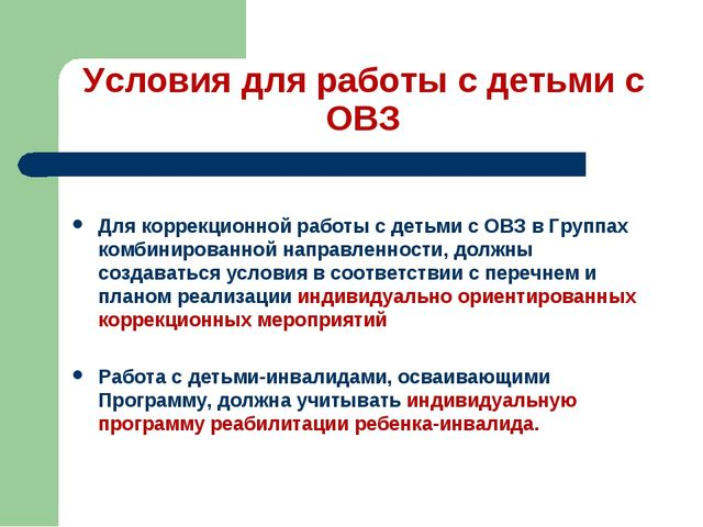 Условия для работы с детьми с ОВЗ Для коррекционной работы с детьми с ОВЗ в Г...