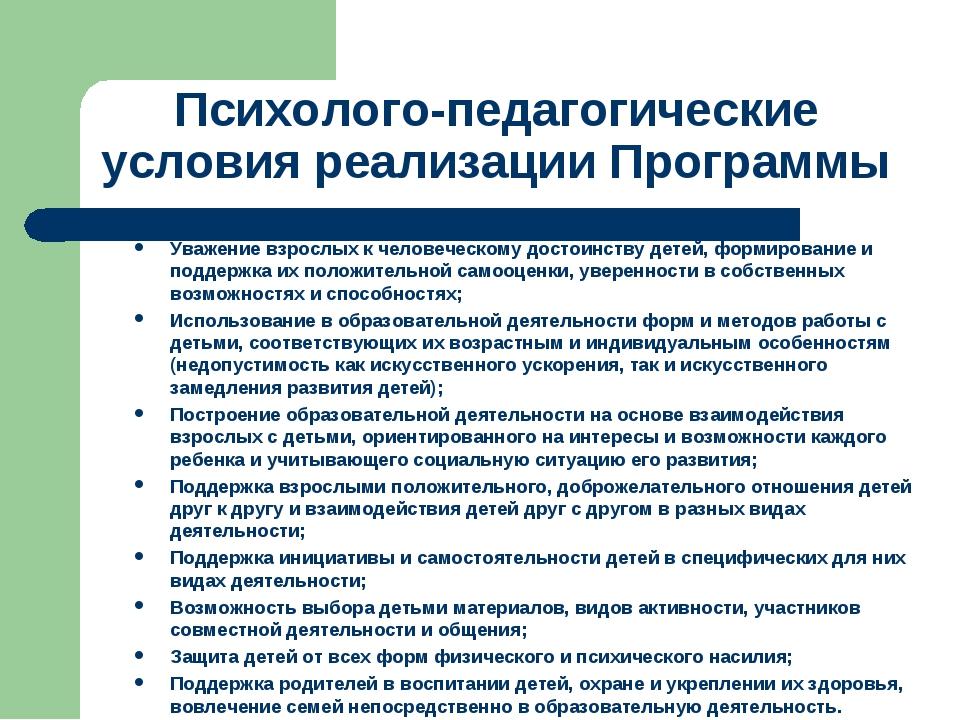 Психолого-педагогические условия реализации Программы Уважение взрослых к чел...