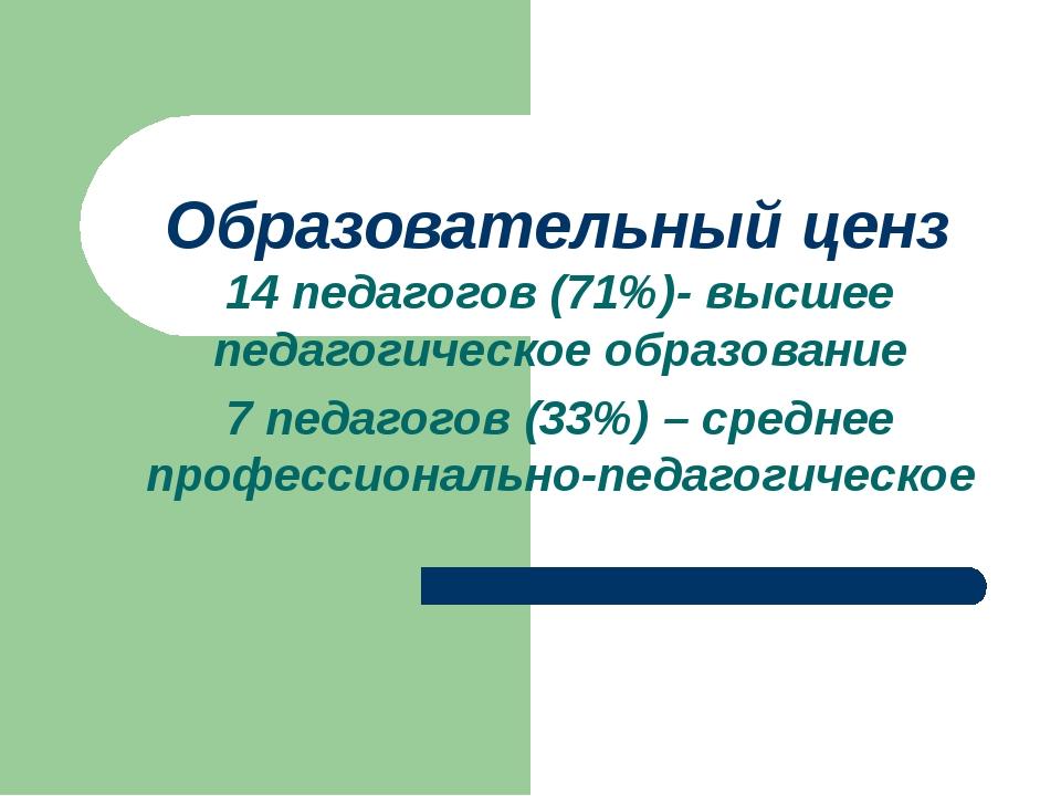 14 педагогов (71%)- высшее педагогическое образование 7 педагогов (33%) – сре...