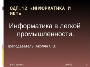 ОДП.12 «ИНФОРМАТИКА И ИКТ» Преподаватель: Акопян С.В. Базы данных Информатика