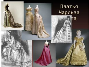 Платья Чарльза Уорта