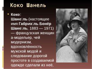 Коко Шанель Коко́ Шане́ль(настоящее имяГабриэ́ль Бонёр Шане́ль,1883—1971