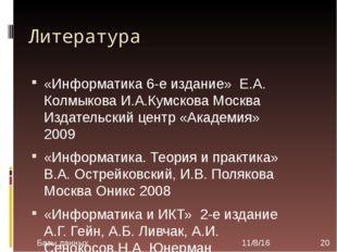 Литература Базы данных «Информатика 6-е издание» Е.А. Колмыкова И.А.Кумскова