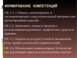 ФОРМИРОВАНИЕ КОМПЕТЕНЦИЙ ПК1.3.Собирать, анализировать и систематизировать