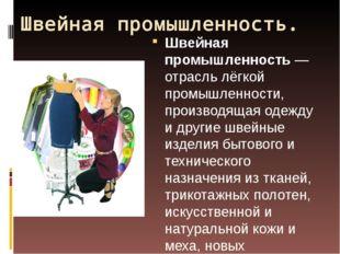 Швейная промышленность. Швейная промышленность— отрасльлёгкой промышленност