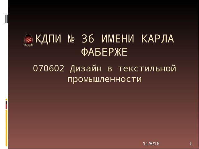 КДПИ № 36 ИМЕНИ КАРЛА ФАБЕРЖЕ 070602 Дизайн в текстильной промышленности