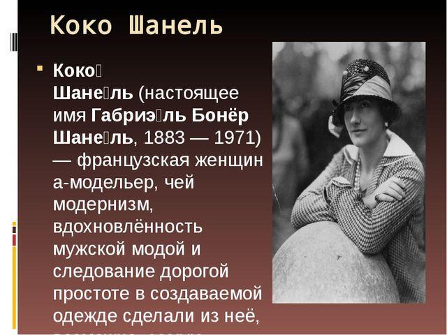 Коко Шанель Коко́ Шане́ль(настоящее имяГабриэ́ль Бонёр Шане́ль,1883—1971...