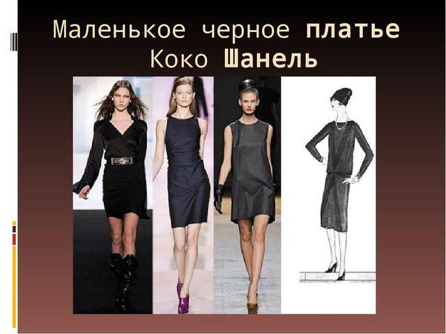 Маленькое черноеплатье КокоШанель