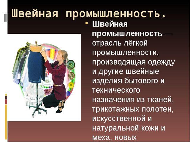 Швейная промышленность. Швейная промышленность— отрасльлёгкой промышленност...