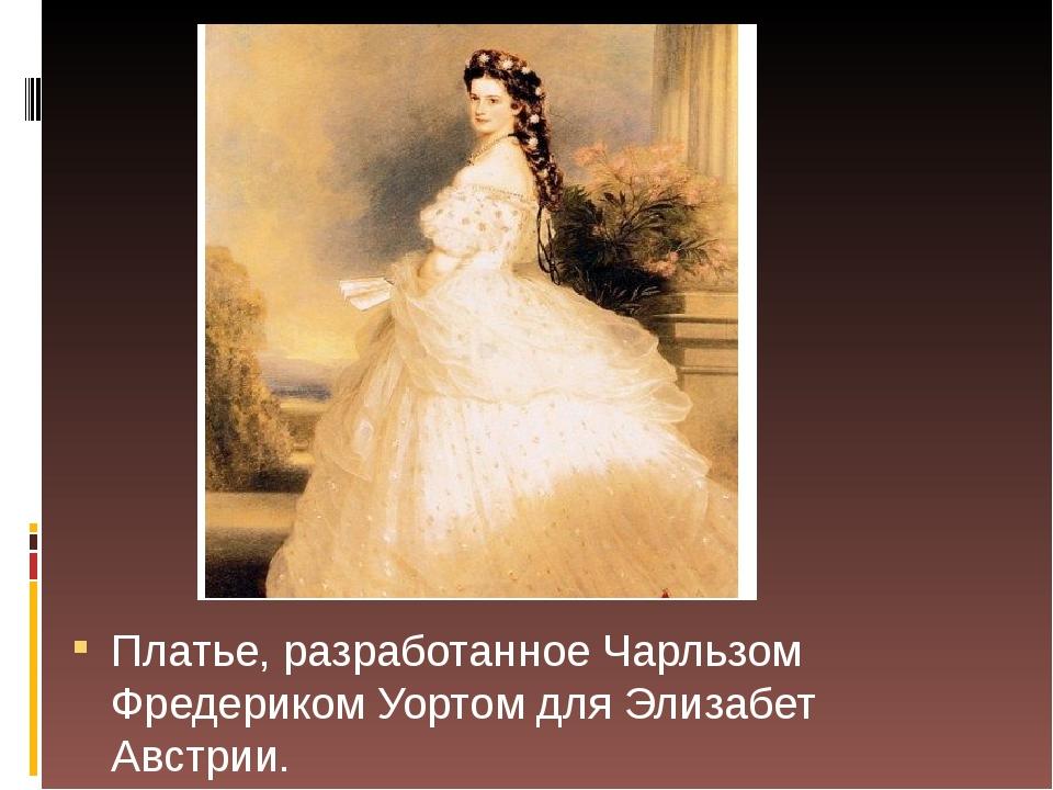 Платье, разработанное Чарльзом Фредериком Уортом дляЭлизабет Австрии.