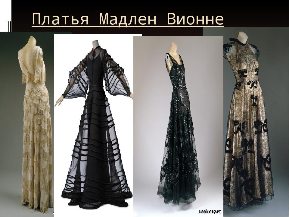 Платья Мадлен Вионне