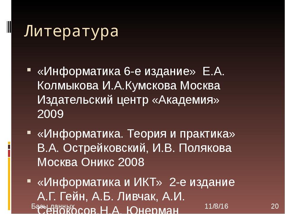 Литература Базы данных «Информатика 6-е издание» Е.А. Колмыкова И.А.Кумскова...