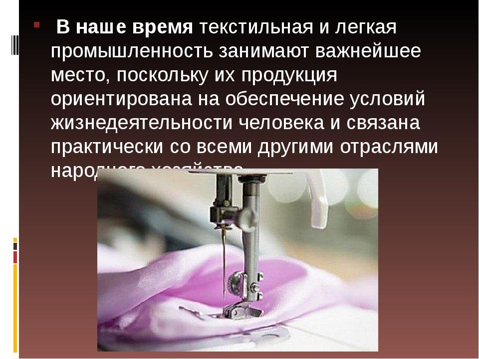 В наше времятекстильная и легкая промышленность занимают важнейшее место, п...