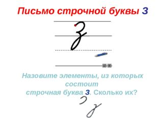 Письмо строчной буквы З Назовите элементы, из которых состоит строчная буква