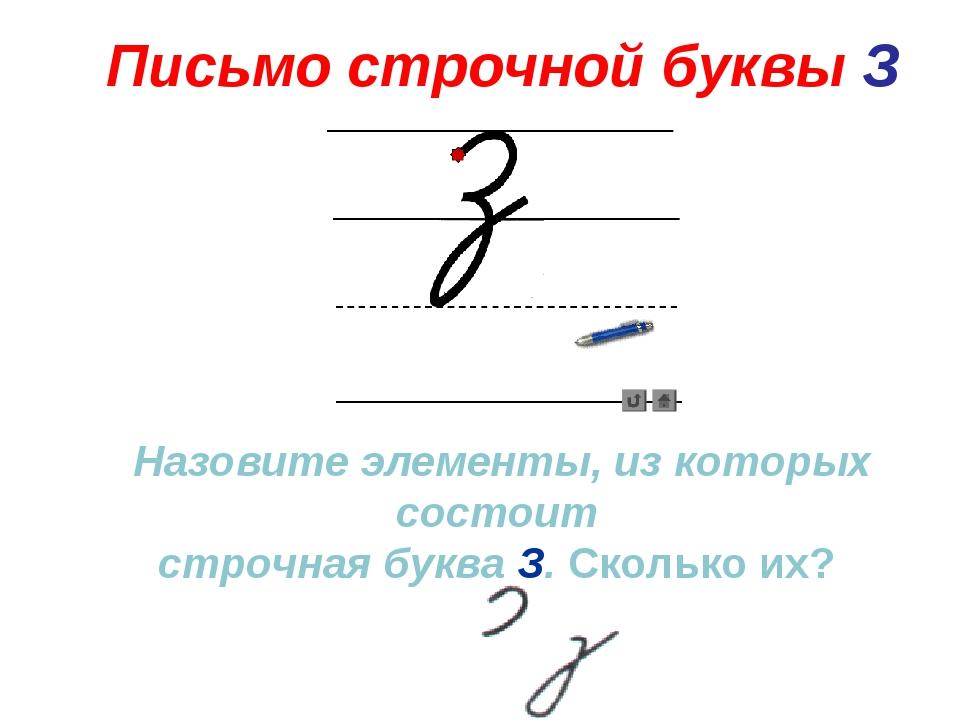 Письмо строчной буквы З Назовите элементы, из которых состоит строчная буква...