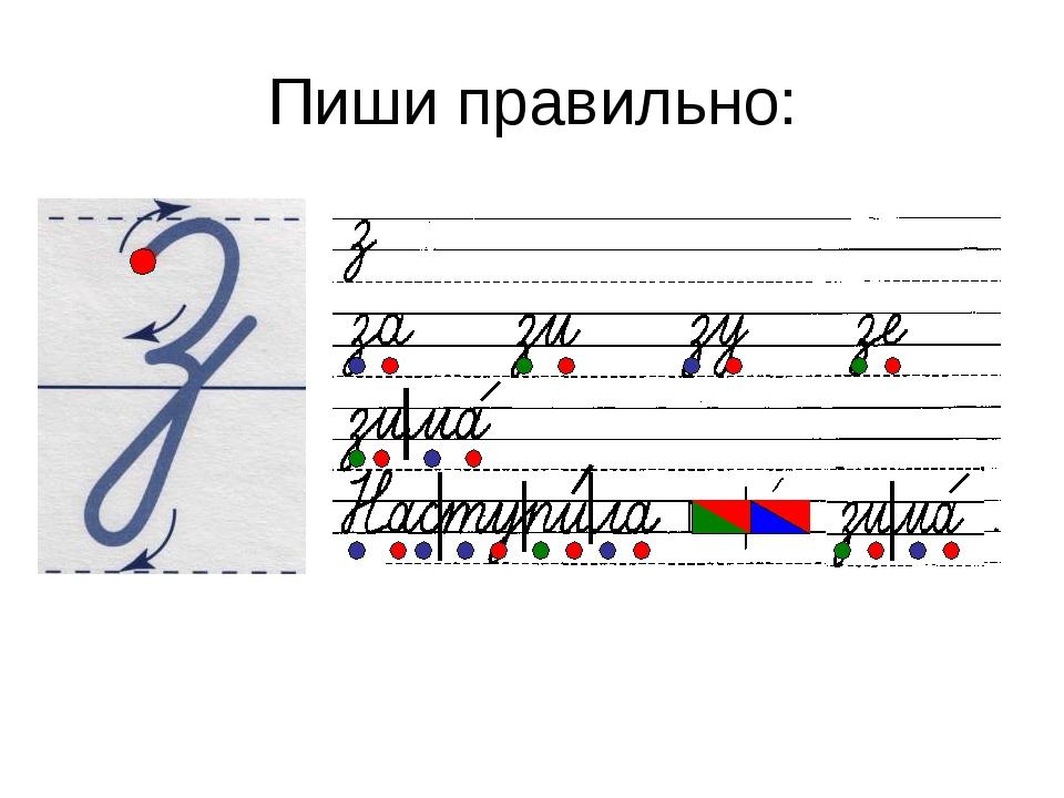 знакомство с буквой з письмо заглавной и строчной буквы