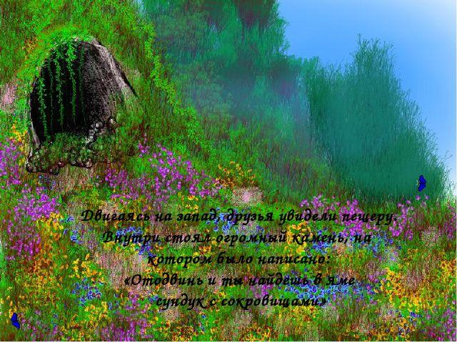 Двигаясь на запад, друзья увидели пещеру. Внутри стоял огромный камень, на ко...