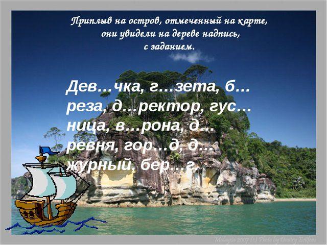 Приплыв на остров, отмеченный на карте, они увидели на дереве надпись, с зада...