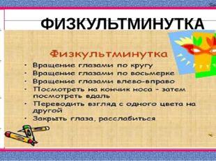 ФИЗКУЛЬТМИНУТКА Панова В.В