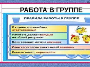 РАБОТА В ГРУППЕ Панова В.В
