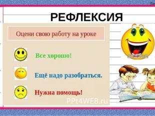 РЕФЛЕКСИЯ Панова В.В