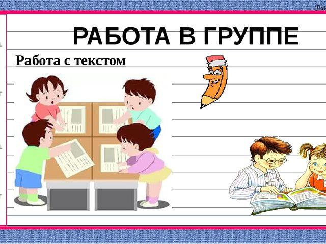 РАБОТА В ГРУППЕ Работа с текстом Панова В.В